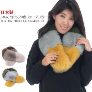 素材  毛皮:SAGAフォックス 裏地:ポリエステル100% サイズ 長さ約105cm-中央幅約17...
