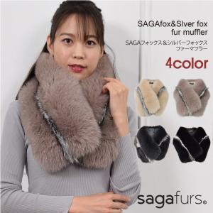 素材  毛皮:SAGAフォックス/SAGAシルバーフォックス 裏地:ポリエステル100% サイズ 長...