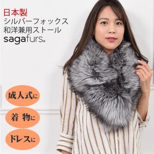 毛皮/フォックス/マフラー/ストール 日本製SAGAシルバーフォックスストール(FS9011)