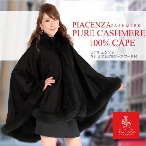 カシミヤ 100% ケープ SAGA フォックス ファー フード付き PIACENZA 日本製 (KC0083)|hayashiguchi