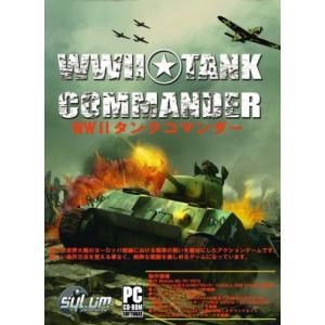 タンク・コマンダーWWII英語版 日本語マニュアル付き|hayasho