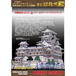 【ファセット】ペーパークラフト日本名城シリーズ1/300 国宝 姫路城|hayasho
