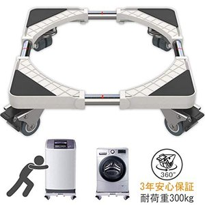 洗濯機 台 冷蔵庫 台 DEWEL キャスター付き置き台 洗濯機パン 排水パン 引っ越しツール 360度回転 目盛り付き 耐荷重:300kg 伸縮式・ hayasho