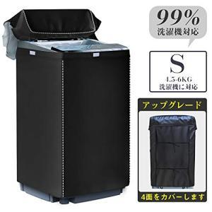 [Mr.You]洗濯機カバー 【デザイン改良】 4面包みデザイン シルバー 防水 防日焼け ブラック【S】4.5-6KGに対応 hayasho