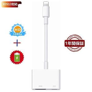 iPhone HDMI変換アダプター アイホンHDMI 変換ケーブル HDMI接続ケーブル 音声同期出力 1080P 大画面 高解像度 設定不要 iP|hayasho