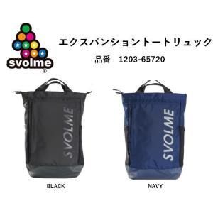 SVOLME (スボルメ) エクスパンショントートリュック  1203-65720