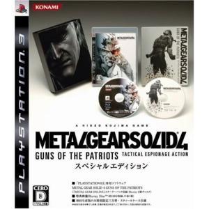 メタルギア ソリッド 4 ガンズ・オブ・ザ・パトリオット (スペシャルエディション) - PS3|hayate