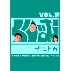 くりぃむナントカ vol.戸 [DVD] hayate