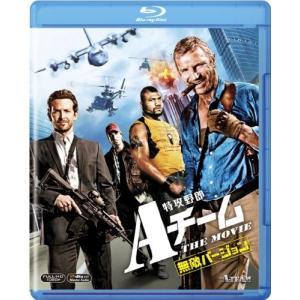 特攻野郎Aチーム THE MOVIE(無敵バージョン) [Blu-ray] hayate