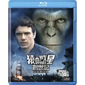 猿の惑星:創世記(ジェネシス) [Blu-ray] hayate