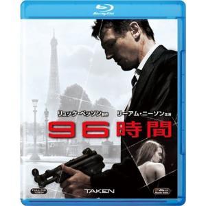 96時間 [Blu-ray] hayate