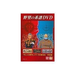 ギレンの野望 予約特典 野望の系譜DVD hayate