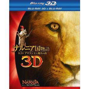 ナルニア国物語/第3章:アスラン王と魔法の島 3D・2Dブルーレイセット(2枚組) [Blu-ray] [Blu-ray] hayate