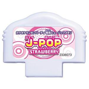 カラオケランキンパーティ ミュージックメモリ J-POP STRAWBERRY|hayate