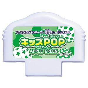 カラオケランキンパーティ ミュージックメモリ キッズPOP APPLE GREEN|hayate