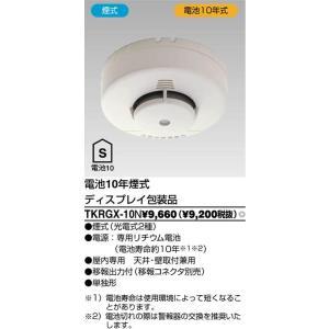 東芝 住宅用火災警報器[なるる] TKRGX-10N|hayate