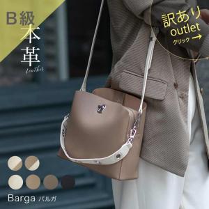 「 B級・訳あり 」 レディース ショルダー  斜めがけ 本革 2WAY 「Barga バルガ」|hayni