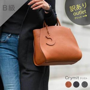 「 B級・訳あり 」通勤バッグ  本革 ハンドバッグ ショルダーバッグ 送料無料  「 Crymit クリミト 」|hayni