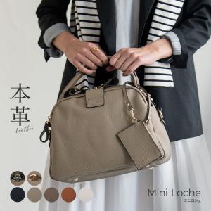 バッグ 本革 レディース ハンドバッグ 斜め掛け「改良版 底鋲つき・型押し Mini Loche ミニロシェ」|hayni