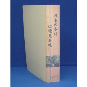 日本の木材 60種見本帳|hazai-kobo