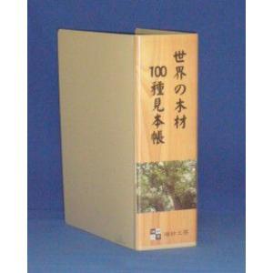 世界の木材 100種見本帳|hazai-kobo