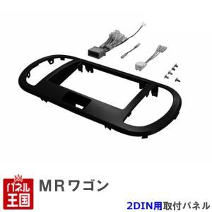 取付フルキットH18からH23 MRワゴン MF22S社外オーディオ ナビ コンポ取付けキット パネル フェイス hazaway-shop
