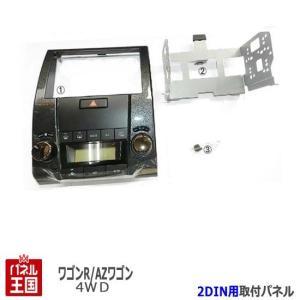 マツダ AZワゴンカスタムスタイル (MJ22S 4WD車) H19~H20 2DINナビ取付キット オーディオ/パネル S22S