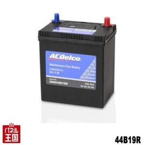国産車用 充電制御対応バッテリー AC Delco プレミアム AMS44B19R 交換後廃バッテリー処分無料!!互換性28B19R|30B19R|32B19R|34B19R|36B19R|38B19R||hazaway-shop