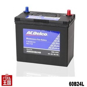 国産車用 充電制御対応バッテリー AC Delco プレミアム AMS60B24L 交換後廃バッテリー処分無料!!互換性 46B24L|50B24L|55B24L メンテナンスフリー|hazaway-shop