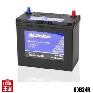 国産車用 充電制御対応バッテリー AC Delco プレミアム AMS60B24R 交換後廃バッテリー処分無料!!互換性 446B24R|50B24R|55B24RL メンテナンスフリ|hazaway-shop