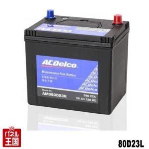 国産車用 充電制御対応バッテリー AC Delco プレミアム AMS80D23L 交換後廃バッテリー処分無料!!互換性 55D23L|65D23L|70D23L|75D23L メンテナン|hazaway-shop