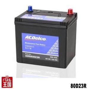 国産車用 充電制御対応バッテリー AC Delco プレミアム AMS80D23R 交換後廃バッテリー処分無料!!互換性 55D23R|65D23R|70D23R|75D23R メンテナン|hazaway-shop