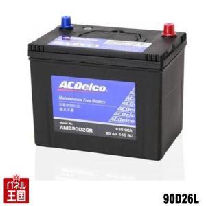 国産車用 充電制御対応バッテリー AC Delco AMS90D26L 交換後廃バッテリー処分無料!!互換性48D26L|55D26L|65D26L|75D26L|80D26L メンテナンスフリー|hazaway-shop