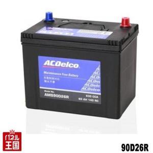 国産車用 充電制御対応バッテリー AC Delco AMS90D26R 交換後廃バッテリー処分無料!!互換性48D26R|55D26R|65D26R|75D26R|80D26R メンテナンスフリー|hazaway-shop