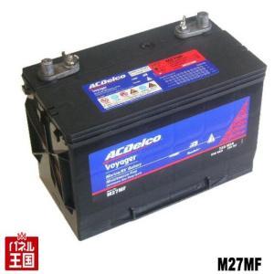 【マリン用 メンテナンスフリー ディープサイクルバッテリー AC Delco Voyager ボイジャー】交換後廃バッテリー処分無料!!【M27MF】【パネル王国】|hazaway-shop