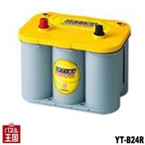 【プリウス NHW20/ZVW30用 バッテリー OPTIMA オプティマ 深い放電に耐えるディープサイクルタイプ YT-B24R】[廃バッテリー処分無料!!]【パネル王国】|hazaway-shop