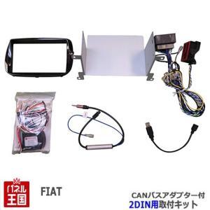 FIAT500 2016/1から社外オーディオ|ナビ|コンポ取付けキット|フィアット500