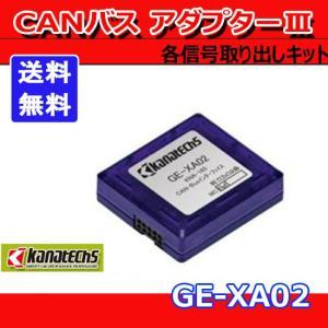 kanatechs (カナテクス)GE-XA02 CAN-BUSアダプター  BMW アウディ プジョー フォルクスワーゲン メルセデスベンツ シトロエン フィアット アルファ hazaway-shop