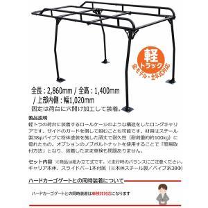 スズキ キャリイトラック DA16T/DA63T/DA65T ハードカーゴキャリア スーパーキャリィ適合 軽トラック用 荷台キャリア  ノブボルト使用で車検対応 キャリー|hazaway-shop|03