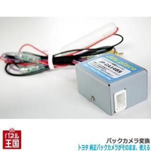 JP-CA14BS 純正バックカメラが、そのまま使える 社外ナビに接続できる RCA端子に変換パネル王国 hazaway-shop