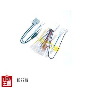日産車用配線コードキット(日産車用20P)車両の純正配線を利用して、市販のカーオーディオ等を取り付ける場合に使用します hazaway-shop