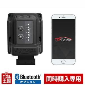 CRTD4同時購入専用 Bluetoothオプション TDI Tuning Box  単品購入不可  TDIチューニング