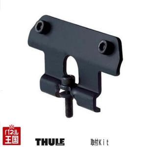 Thule Kit 3027 ランドローバー ディスカバリー3 スーリー フィックスポイント用取付キ...