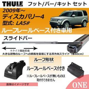 2009年から ディスカバリー4(LA5#)ルーフベース付車 Thule キャリアベースセット TH...