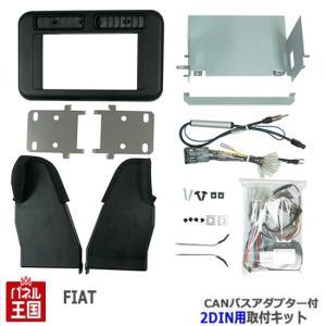 FIAT PANDAフィアットパンダ 2DIN社外オーディオ|ナビ|コンポ取付けキット