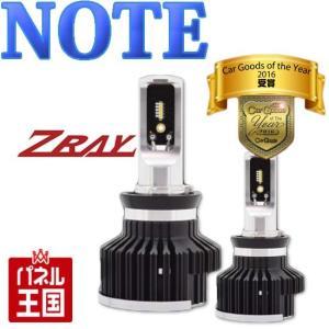 【ニッサン ノート E12専用】ハロゲン車をLEDヘッドライトに変更 LEDバルブキット【ZRAY HIR2 ヘッドライト専用 日本製 3年保証 車検対応 日産|hazaway-shop
