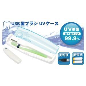 日本トラストテクノロジー USB歯ブラシUVケース ホワイト USBTSWH hazime-buppan