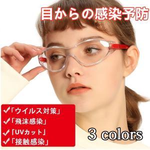 メガネ 眼鏡 ウイルス 対策 防止 花粉用メガネ ゴーグル  花粉 埃 メガネ めがね 花粉症 花粉症メガネ UVカットの画像