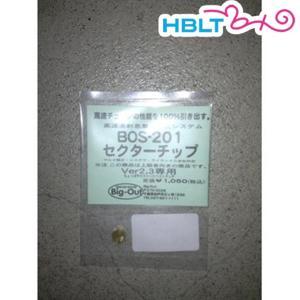【Big Out(ビッグアウト)】BOS-201 セクターチップVer2.3専用