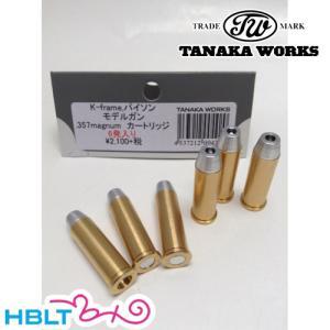 タナカワークス 発火式 カートリッジ .357 Magnum コルトパイソン S&W Kフレーム M19 M10 M66 等用 6発 hblt